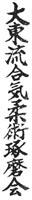 Daitoryu Aikijujutsu