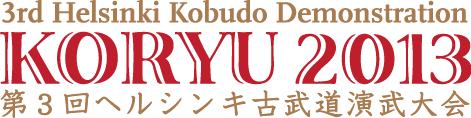 koryu2013_logo